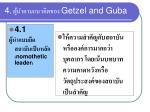 4 getzel and guba