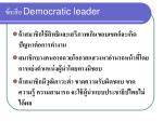 democratic leader1