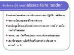 laissez faire leader1