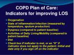copd plan of care indicators for improving los