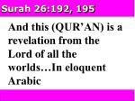 surah 26 192 195