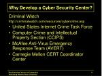 why develop a cyber security center2