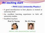 an exciting start phys 1111 university physics i