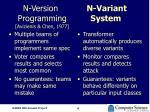 n version n variant programming system