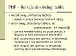 php funkcje do obs ugi tablic6