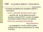 php wysy anie plik w z formularza6