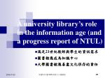a university library s role in the information age and a progress report of ntul