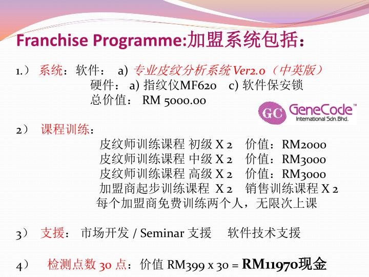 Franchise Programme: