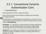 2 2 1 conventional dynamic authentication cont1