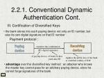 2 2 1 conventional dynamic authentication cont2