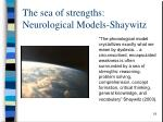 the sea of strengths neurological models shaywitz