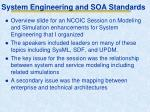 system engineering and soa standards