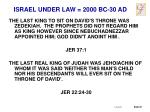 israel under law 2000 bc 30 ad13