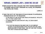 israel under law 2000 bc 30 ad18