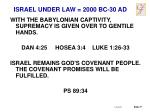 israel under law 2000 bc 30 ad21