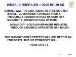 israel under law 2000 bc 30 ad6