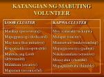 katangian ng mabuting volunteer