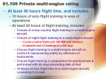 61 109 private multi engine rating
