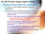 61 109 private single engine rating