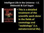 intelligent life in the universe i s shklovskii carl sagan
