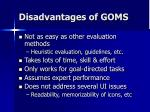 disadvantages of goms