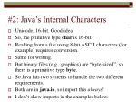 2 java s internal characters
