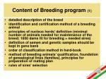 content of breeding program 1