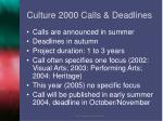 culture 2000 calls deadlines