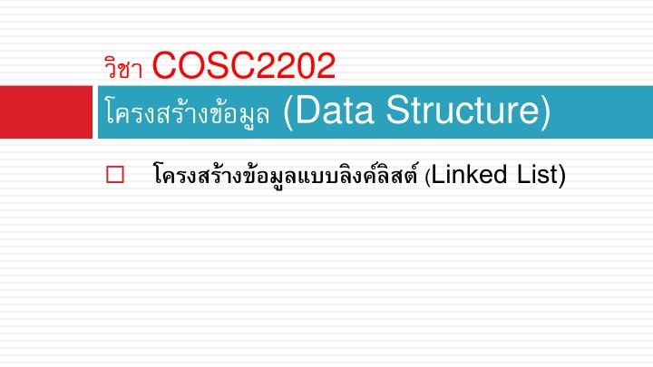 cosc2202 data structure n.