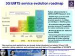 3g umts service evolution roadmap