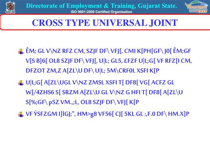 CROSS TYPE UNIVERSAL JOINT