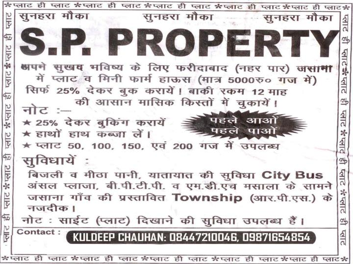 Buying plot faridabad land