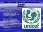 1965 fondo de las naciones unidas para la infancia unicef