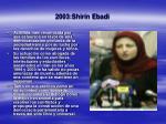 2003 shirin ebadi