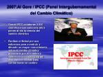 2007 al gore ipcc panel intergubernamental del cambio clim tico