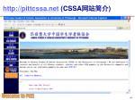 http pittcssa net cssa