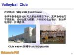volleyball club