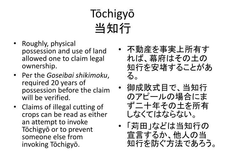 Tōchigyō
