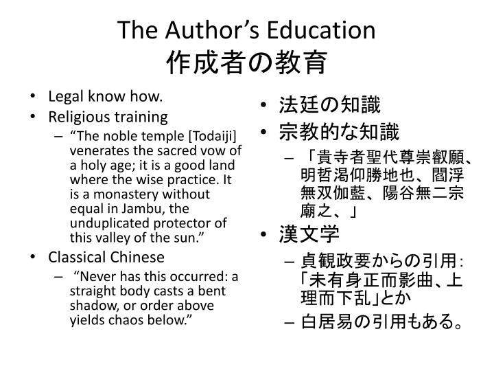 The Author's Education