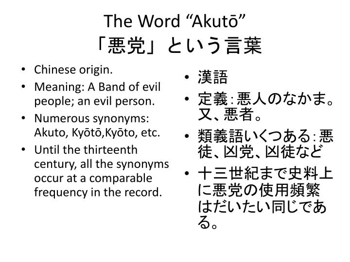 The word akut