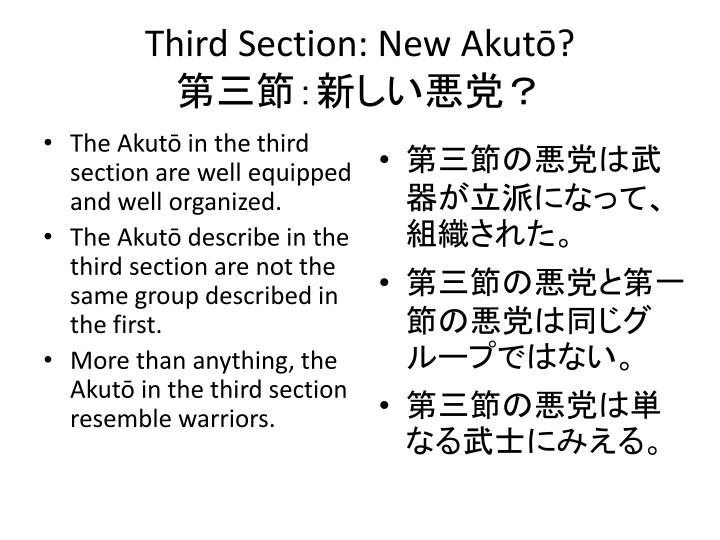 Third Section: New
