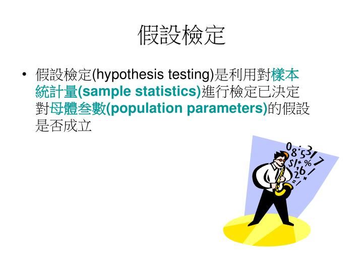 logic of hypothesis testing Logicgierepdf logical basis of hypothesis testing in scientific research a logic primer to accompany giere 1984, chapter 6 modified from materials prepared by dan herms, ohio state university.