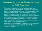problems in h ohlin model in case of cis countries