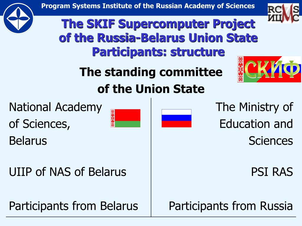 The SKIF Supercomputer Project