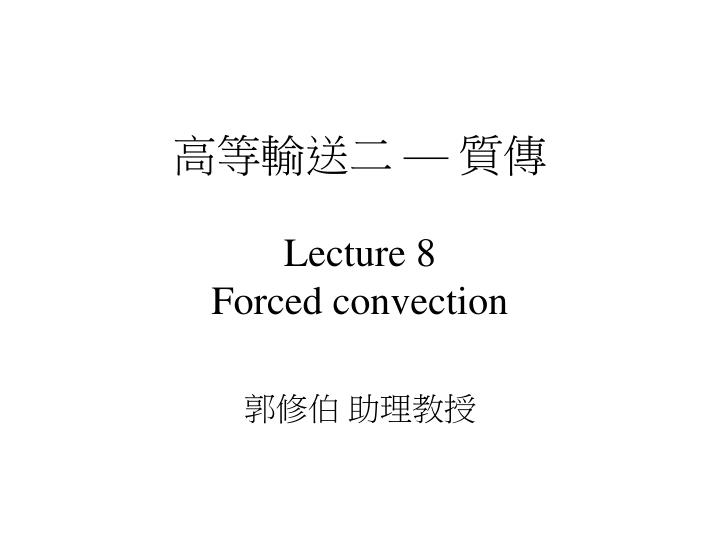Lecture 8 forced convection