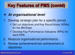 key features of pms contd