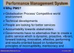 performance management system22