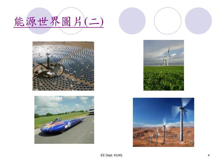能源世界圖片