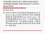 construction of a group decision support model for facility layout selection15