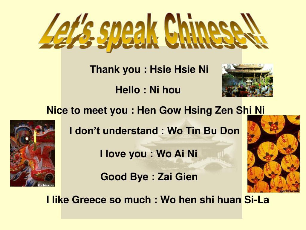Let's speak Chinese !!